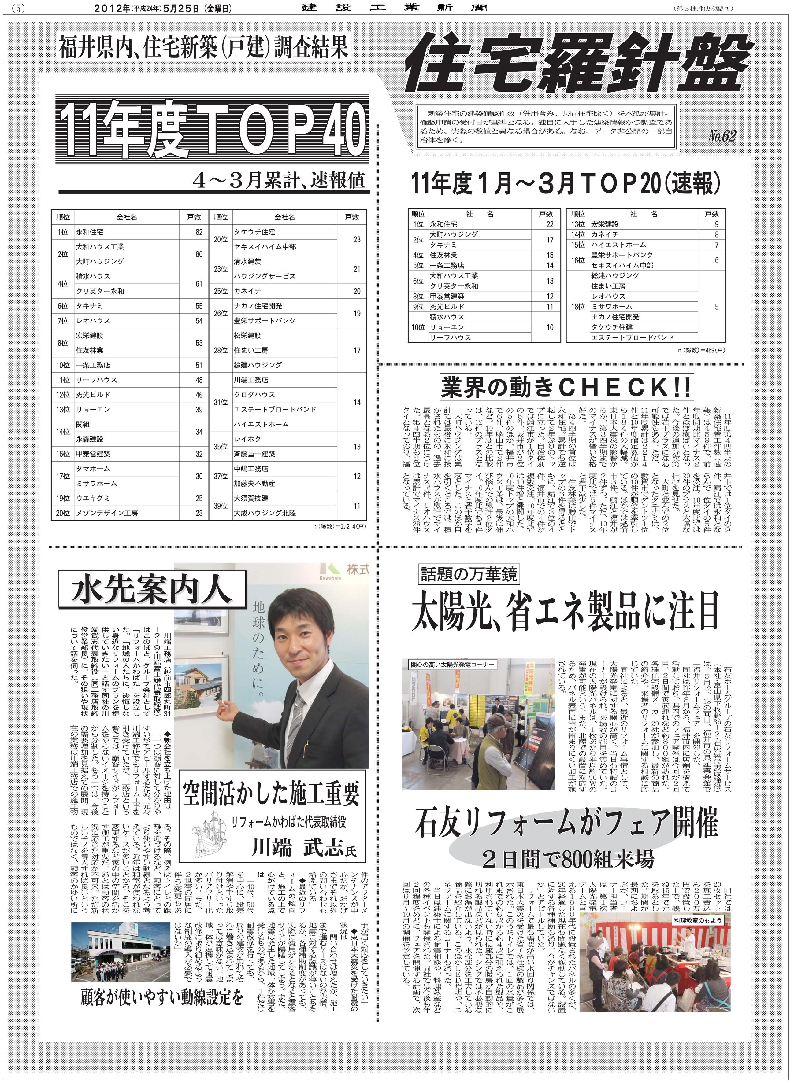 新聞 ニュース 速報 福井 お店で割引きや特典、福井県の全子育て世帯に 県が「パスポート」発行へ(福井新聞ONLINE)